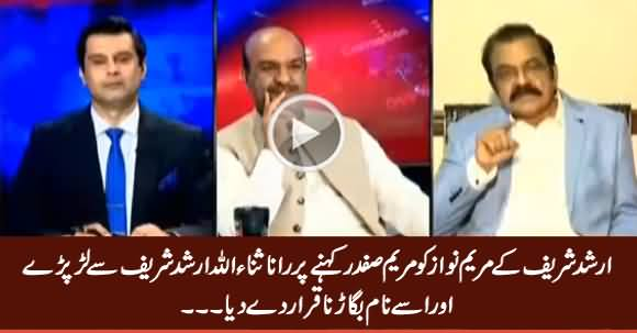 Rana Sanaullah Got Angry on Arshad Sharif For Calling Maryam Nawaz As Maryam Safdar