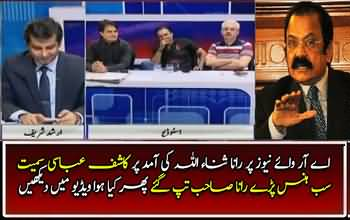 Rana Sanaullah Got Angry On ARY Anchors See What Happened Next_