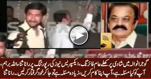 Rana Sanaullah Got Angry on Express News For Giving News of Aerial Firing in Gujranwala