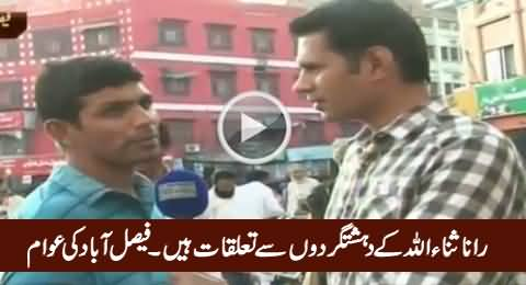 Rana Sanaullah Has Relations with Banned Outfits - People of Faisalabad