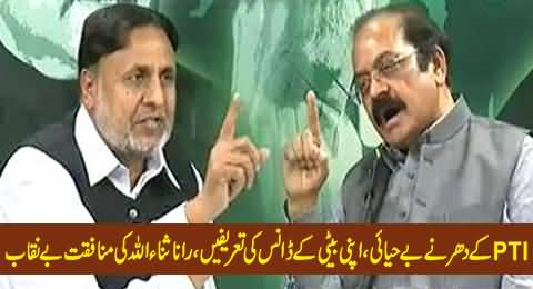 Rana Sanaullah Hypocrisy Exposed, Abusing PTI Dharna and Praising His Daughter's Dance