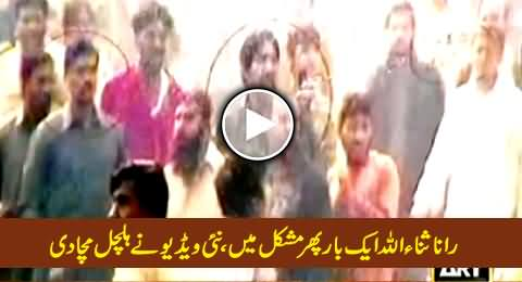 Rana Sanaullah in Trouble: This Video Links Rana Sanaullah's Man Imtiaz with the Shooter