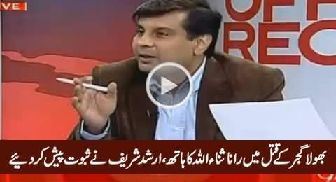 Rana Sanaullah Involed In The Murder of Bhola Gujjar, Arshad Sharif Showing Proofs