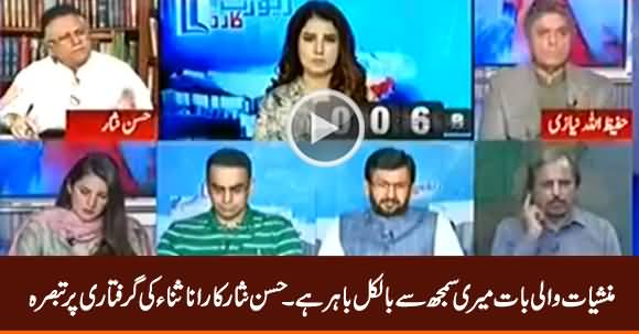 Rana Sanaullah Is A Fighter Man - Hassan Nisar Views on Rana Sanaullah's Arrest