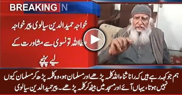 Rana Sanaullah Kalma Parh Kar Musliman Kyun Nahi Hota - Peer Hameed ud Din Sialvi