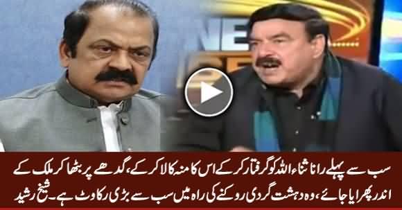 Rana Sanaullah Ko Arrest Kar Ke Is Ka Munh Kala Kia Jaye - Sheikh Rasheed