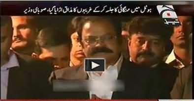 Rana Sanaullah Making Fun of Imran on Announcing Protest in PC Hotel Lahore