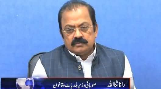 Rana Sanaullah making fun of Pervez Khattak and suggesting Imran Khan to leave the politics