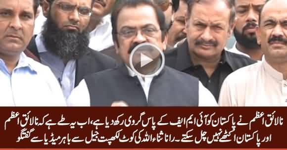 Rana Sanaullah Media Talk Outside Kot Lakphat Jail, Bashing PM Imran Khan