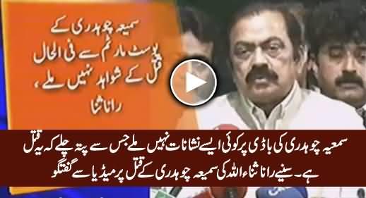 Rana Sanaullah Media Talk Regarding PMLN Worker Samia Chaudhry's Murder