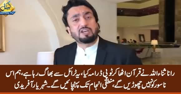 Rana Sanaullah Ne Quran Utha Kar Topi Drama Kia, Yeh Trial Se Bhaag Raha Hai - Shehryar Afridi