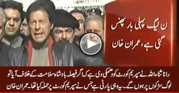 Rana Sanaullah Ne Supreme Court Ko Dhamki Di Hai Ke..... Imran Khan Media Talk