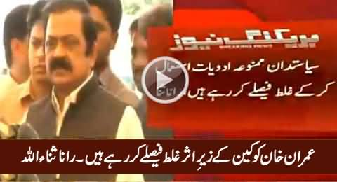 Rana Sanaullah Once Again Doing Personal Attacks on Imran Khan
