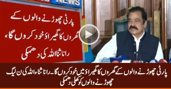 Rana Sanaullah Openly Threatening PMLN Members Who Decide to Leave PMLN
