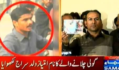 Rana Sanaullah Presenting Evidences of PTI's Involvement in Haq Nawaz Killing