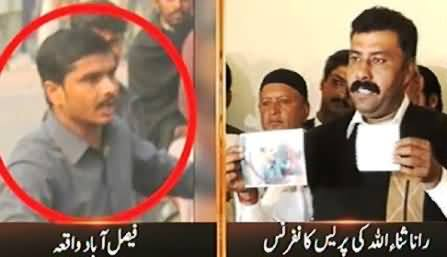 Rana Sanaullah Presents PMLN Worker Nadeem Mughal in Front of Media