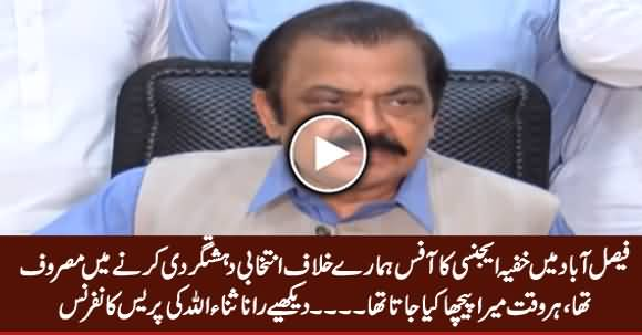 Rana Sanaullah Press Conference, Putting Serious Allegations on Intelligence Agencies
