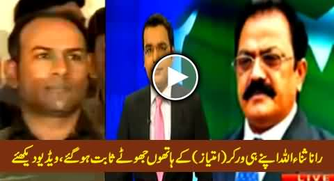 Rana Sanaullah Proved Liar By His Own Worker Imtiaz Who Was Presented in Press Conference