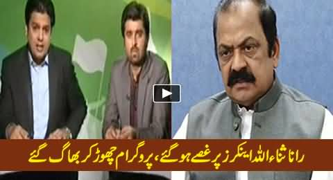 Rana Sanaullah Ran Away From the Program on the Tough Questions of Anchors