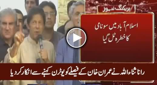 Rana Sanaullah Refused To Term Imran Khan's Decision As