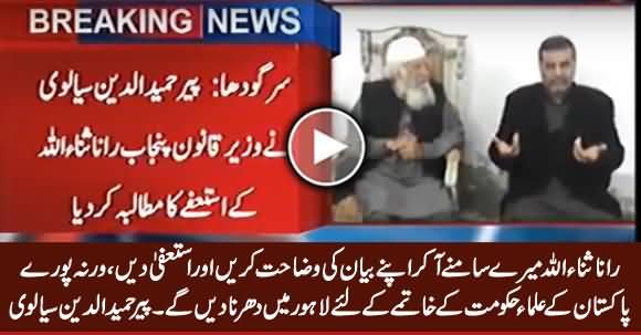 Rana Sanaullah Resign Karein Warna Hakumat Ke Khatime Tak Dharna Dein Ge - Pir Hameed ud Din