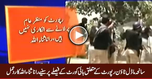 Rana Sanaullah Response on Lahore High Court Verdict Regarding Model Town Report