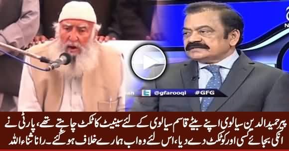 Rana Sanaullah Revealed The Actual Reason Why Peer Hameed ud Din Demanding His Resignation