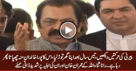 Rana Sanaullah's Below The Belt Attacks on Imran Khan's Wife Bushra Bibi