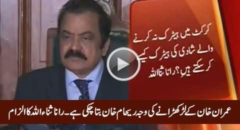 Rana Sanaullah Doing Personal Attacks on Imran Khan Regarding Reham Khan