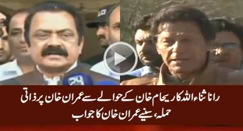 Rana Sanaullah's Personal Attack on Imran Khan, Watch Imran Khan's Reply