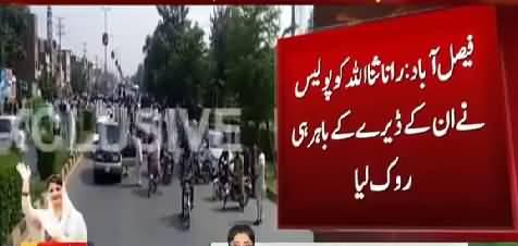 Rana Sanaullah's Rally Stopped By Punjab Police in Faisalabad
