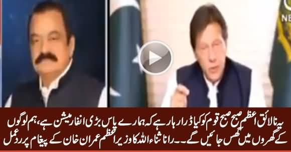 Rana Sanaullah's Response on PM Imran Khan's Message to Nation