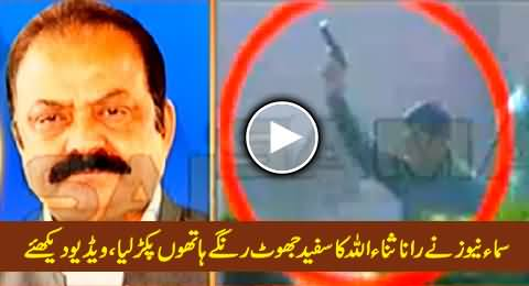 Rana Sanaullah's White Lie Badly Exposed By Samaa News, Must Watch