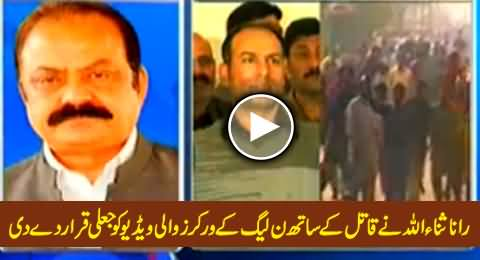 Rana Sanaullah Says Video Showing PMLN Workers with Shooter is Fake