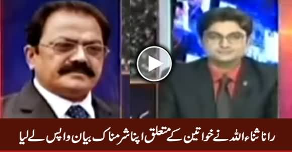 Rana Sanaullah Takes Back His Shameful Statement About Women