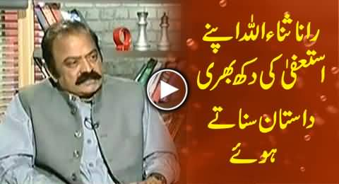 Rana Sanaullah Telling Sad Story of His Resignation After Model Town Incident