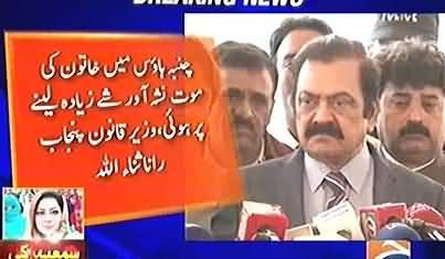 Rana Sanaullah Telling The Reason of PMLN's Samia Chaudhry's Death