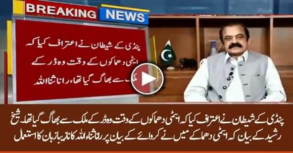 Rana Sanaullah Used Inappropriate Language For Sheikh Rasheed, Called Him 'Pindi Ka Shaitan'