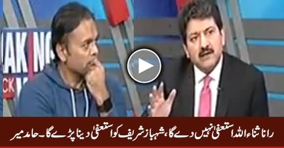 Rana Sanaullah Will Not Resign, But Shahbaz Sharif Will Have To Resign - Hamid Mir