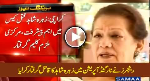 Rangers Arrested A Person Involved in Zahra Shahid Murder in A Targeted Operation in Karachi