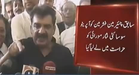 Rangers Detained Former Chairman Fisheries Near City Court Karachi