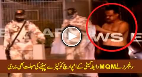 Rangers Didn't Allow Rabita Committee Incharge to Wear Clothes While Arresting, Exclusive Video