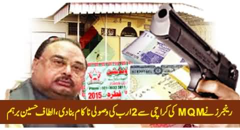 Rangers Foiled MQM's Rs. 2 Billion Zakat & Fitrana Recovery, Altaf Hussain Angry