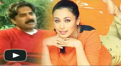 Rani Mukherji is the Most Beautiful Actress in This World - Aftab Iqbal