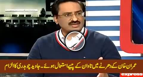 Ransom Money Was Used in Imran Khan's Sit-in - New Allegation By Javed Chaudhry