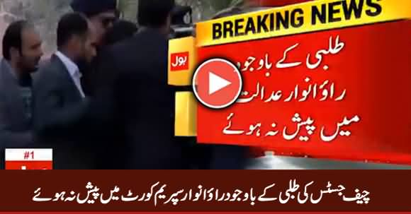 Rao Anwar Fails to Appear in Supreme Court as Naqeebullah Hearing Starts