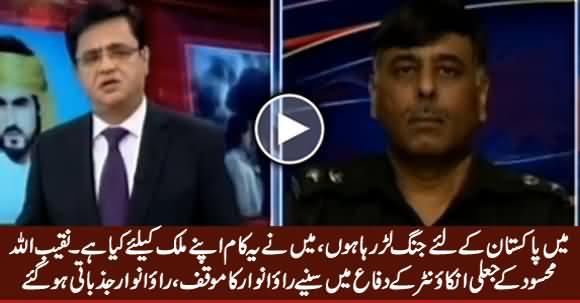 Rao Anwar Got Emotional While Defending Fake Encounter of Naqeebullah Mehsud