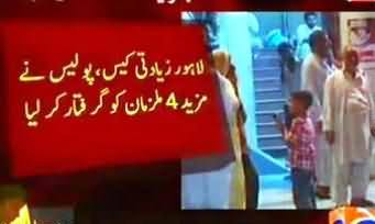 Rapists of 5 Years Girl Sunbal Arrested by Police in Lahore with the Help of CCTV Footage