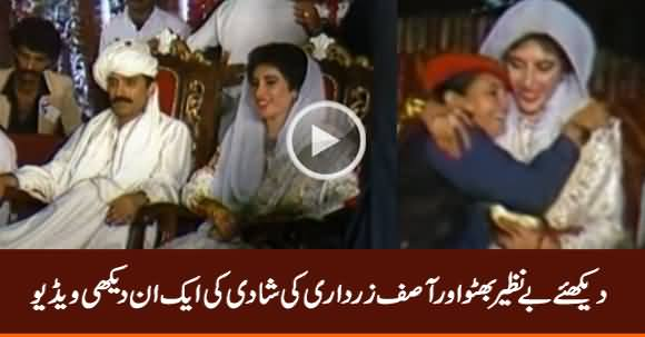 Rare And Unseen Video of Benazir Bhutto And Asif Zardari's Wedding Ceremony