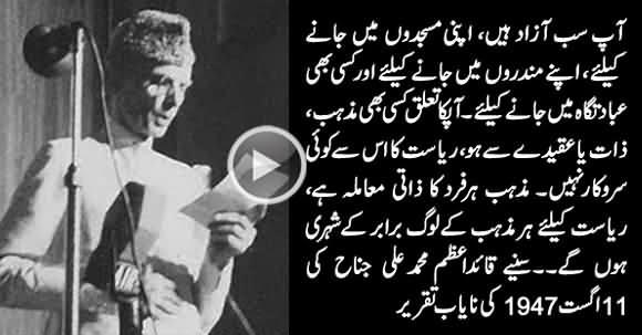 Rare Speech of Quaid e Azam Muhammad Ali Jinnah on 11th August 1947